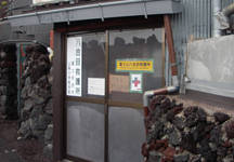 診療所・吉田ルート八合目ルート